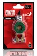 Клемма Акб с выключателем массы SBT 010 (цинк, 50 мм)
