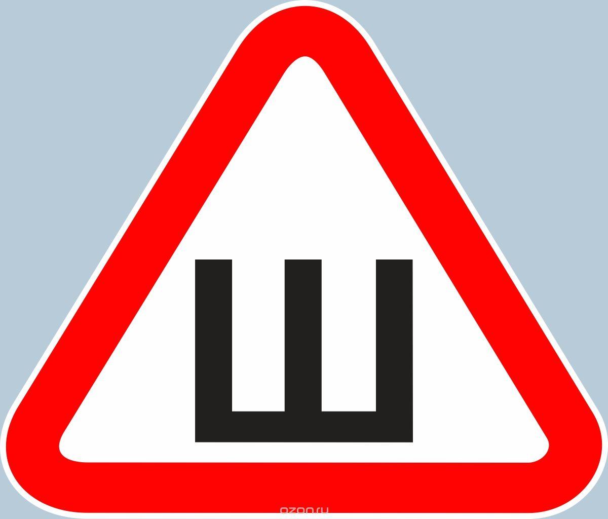 Знак «Шипы» и новые правила дорожного движения: что нужно знать