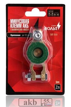 Клемма Акб с выключателем массы SBT 010 (цинк, 50 мм) - фото 6875