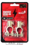 Клемма Акб SBT 012 Цинк 123 мм.(болт М8)